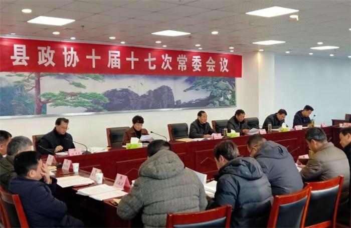 县政协召开常委会议专题学习县委全会精神